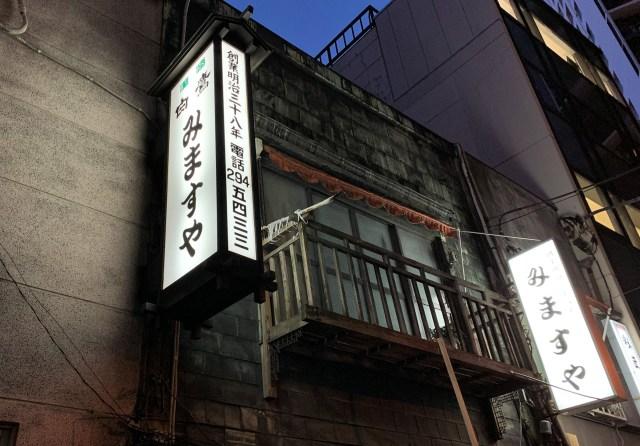 『日本最古の居酒屋』があるというので行ってみた!「馬刺し」が激ウマでビックリしたぞ~ / 東京「みますや」