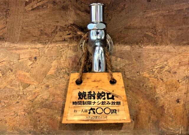 【まさに天界】蛇口から焼酎が無限に出て来る居酒屋が最高過ぎた! ビールも100円ってマジかよぉぉぉぉぉ~!! 大阪『海援隊沖縄 肝(ちむ)どん』
