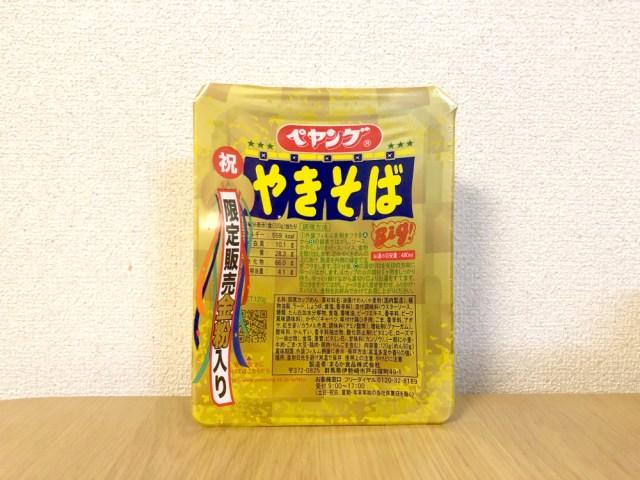 【謎グルメ】「金粉入りペヤングソースやきそば」を食べてみた結果…