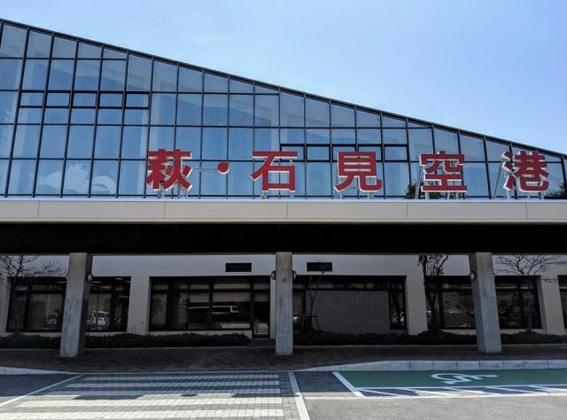 【アジア初】萩・石見空港で採れる「空港はちみつ」が死ぬほど美味い! くまのプーさんがジョッキで一気飲みするレベル!