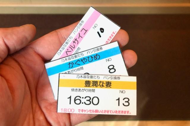 話題の高級食パン店『乃木坂な妻たち』に行ってきた!「豊潤な妻」は何も付けなくても十分イケる