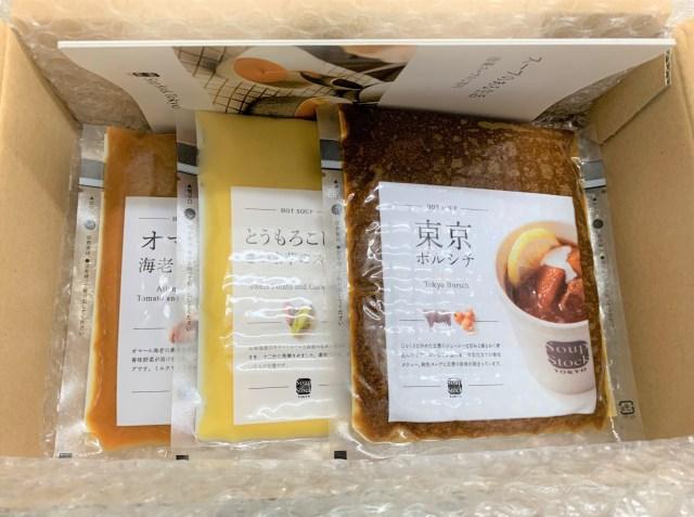 奈良にはスープストックトーキョーが無いので通販したら「まんまお店の味」で大満足! スープストックナーラー