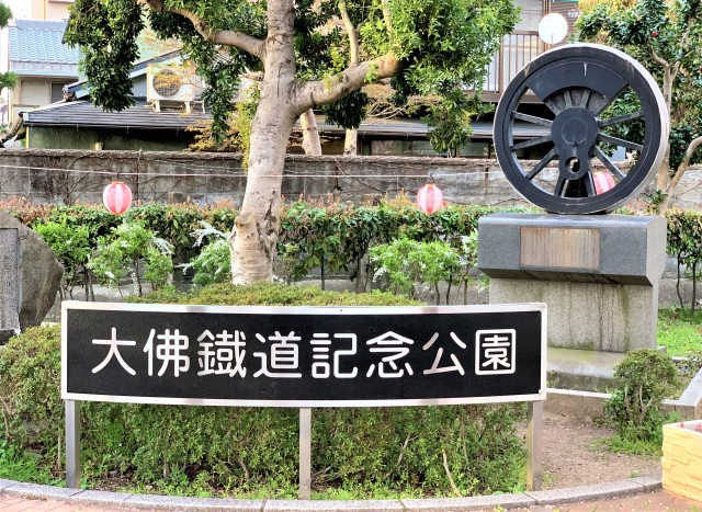 【大仏の日】たった9年間だけ運行していた『大仏鉄道』って知ってる? 遺構が「JR加茂駅」や「大佛鐵道記念公園」に
