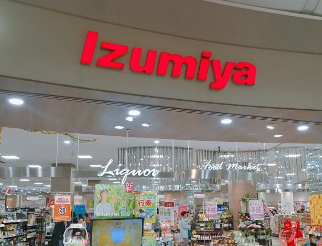 大阪のスーパーがおばちゃんを迎え撃つために用意したであろう「商品案内のPOP」が秀逸すぎる
