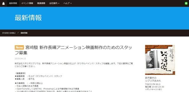 スタジオジブリが「宮﨑駿 新作長編アニメーション映画制作」のためのスタッフを募集!『君たちはどう生きるか』公開は2022年くらいか?
