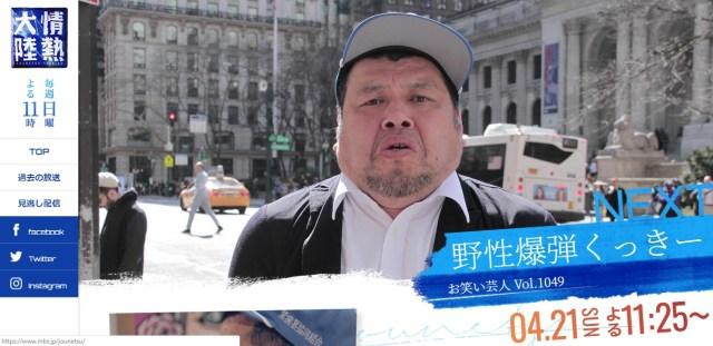 4月21日の『情熱大陸』に野性爆弾のくっきーが登場! アート5作品に1100万円の値がついたニューヨーク『アートエキスポ』を制作過程から密着