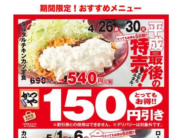 【本日スタート】かつやが「平成最後の特売」を開催! と思ったら「令和最初の特売」もやるってよ!! 150円値引き祭りキターーーッ!