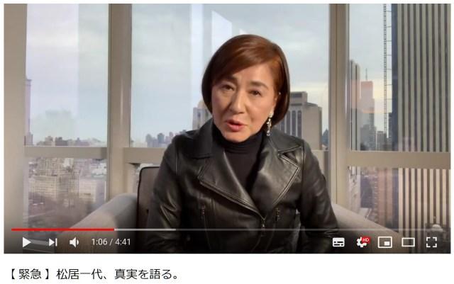 ニューヨークライフをエンジョイしているはずの松居一代さんが、怒りと悲しみの動画を続けて公開! フジテレビ『バイキング』を痛烈批判