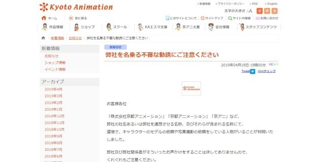 【悲報】アニメ制作会社「京アニ」、ついに詐欺に利用されてしまう