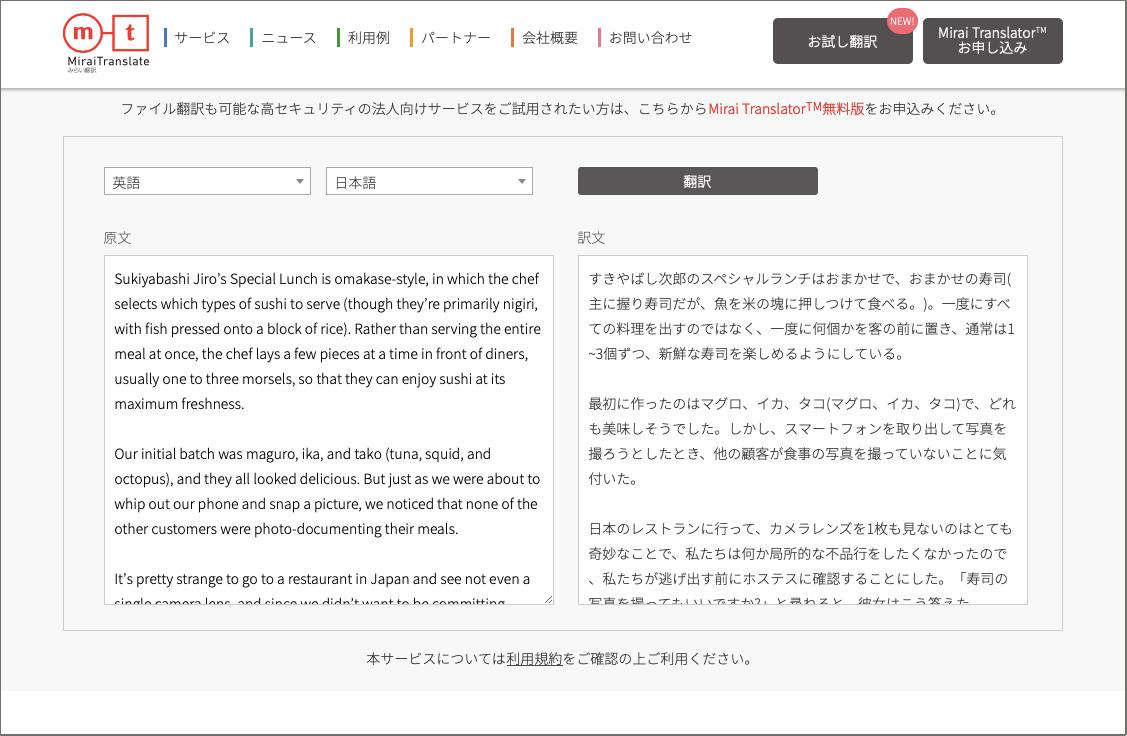 翻訳 未来 【AI通訳時代到来】ポケトークの仕組みから未来まで  AI/人工知能のビジネス活用発信メディア【NISSENデジタルハブ】