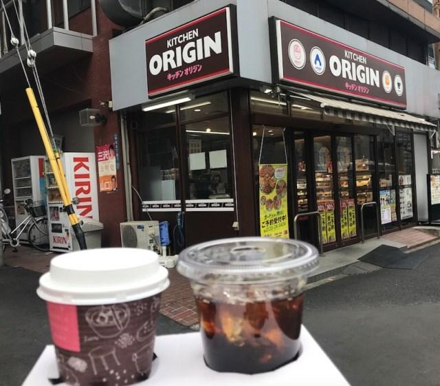 【100円コーヒー】キッチンオリジンの「挽きたてコーヒー」は美味しいの? アイスとホットを飲んでみた率直な感想