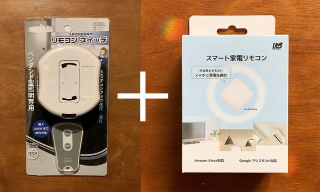 【Alexa】スマートスピーカー対応ではない普通の天井照明(ペンダントライト)をアレクサ対応にしてみた