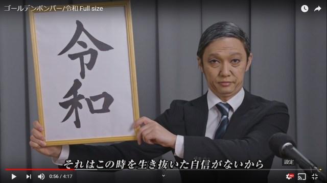 【爆速】ゴールデンボンバーが新曲MV『令和』を公開! 新元号発表から約1時間で