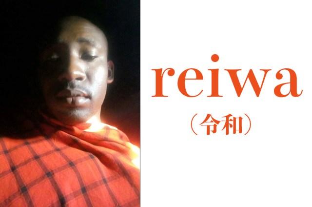 【令和】日本の新元号「reiwa」についてマサイ族の戦士にいろいろ聞いてみた / マサイ通信:第245回