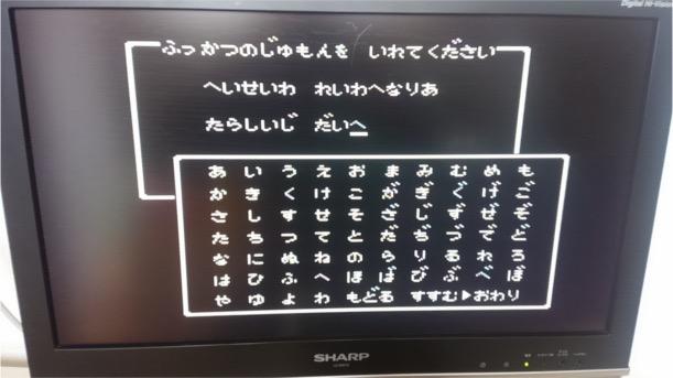 ファミコンのドラゴンクエストの復活の呪文に「平成は令和へ成り新しい時代へ」と入力するとレベル15の勇者が復活する!!