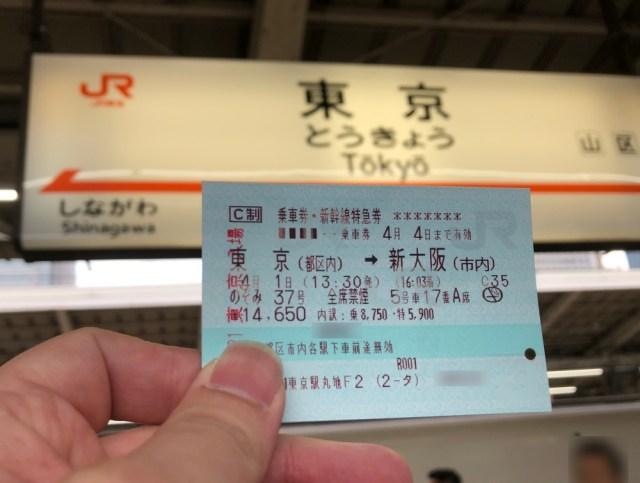 新元号「令和」が発表された直後、トンカツ半額を求めて俺は新幹線に飛び乗った / 全国の『和才』は今すぐ関西へ向かえ!