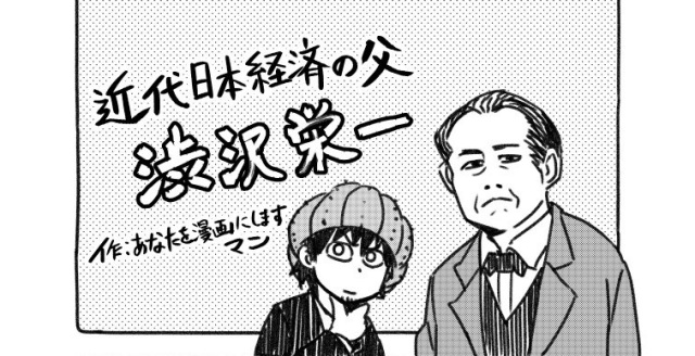 新1万円札「渋沢栄一」のスゴさが一発でわかる漫画