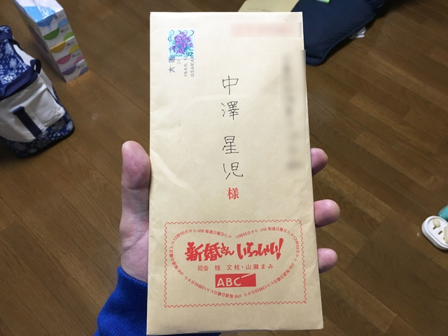 『新婚さんいらっしゃい!』に応募してみた結果 → 番組から封筒キタァァァアアア!!