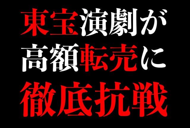 【いいぞ、もっとやれ】東宝演劇が『レ・ミゼラブル』のチケット高額転売に徹底抗戦の構え