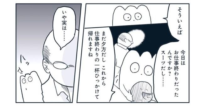 【漫画】ゲイが描く「無職のおっさんの正体」が大どんでん返しすぎて予測不能
