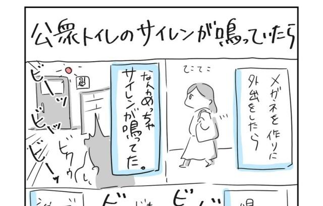 """【漫画】「公衆トイレでサイレンが鳴っていたら」を """"いざ"""" というときのために読んでおこう"""