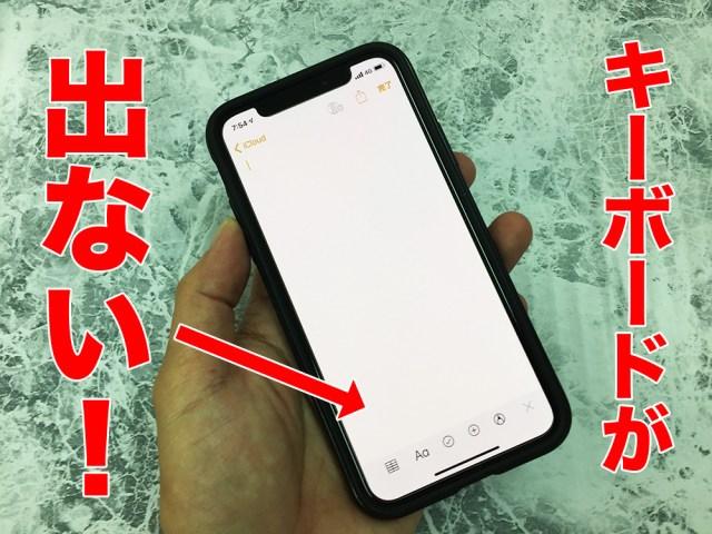 【独自研究結果】突然「iPhoneの文字入力できなくなる(キーボードが出なくなる)症状」はBluetoothが原因ってこともありそう説