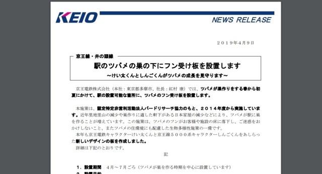 【速報】京王電鉄がツバメの巣の下にフン受けを設置することを発表! 京王「新しいデザインの板を作成しました」