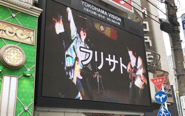 【激安】横浜駅前の大ビジョンで自作MVを放映してみた! 見に行ったら30分で5回流れてちょっと恥ずかしかったでござる