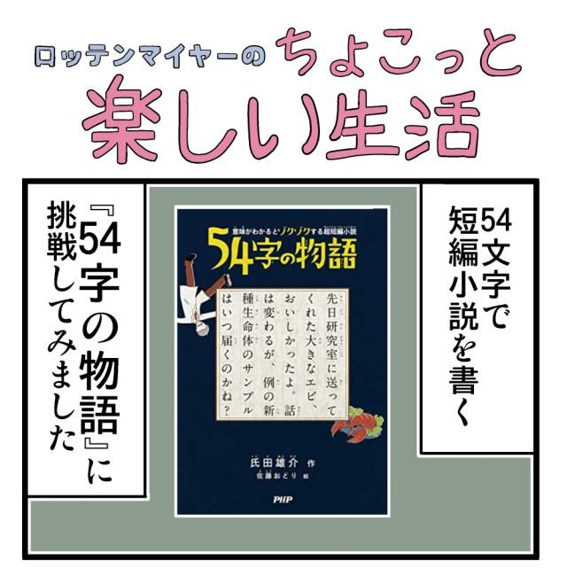 【4コマ】第38回「54文字への挑戦」ロッテンマイヤーのちょこっと楽しい生活