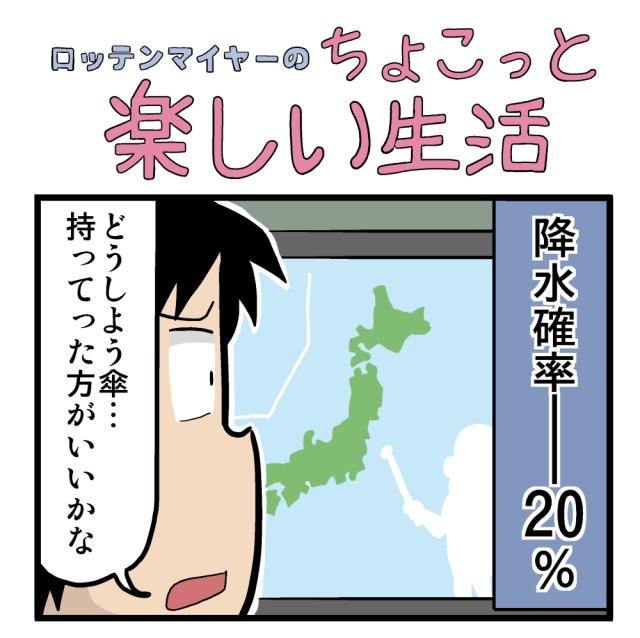 【4コマ】第55回「20%の賭け」ロッテンマイヤーのちょこっと楽しい生活