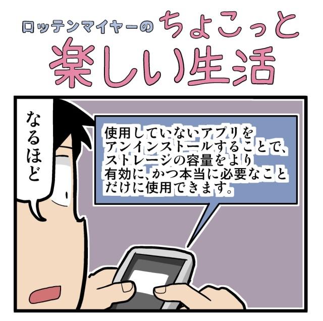 【4コマ】第45回「このアプリ削除すべき?」ロッテンマイヤーのちょこっと楽しい生活