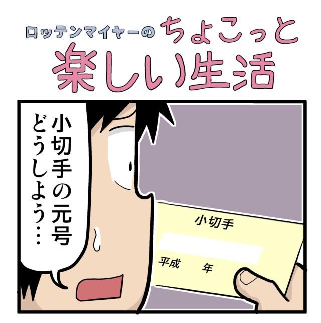 【4コマ】第52回「意外な解決策」ロッテンマイヤーのちょこっと楽しい生活