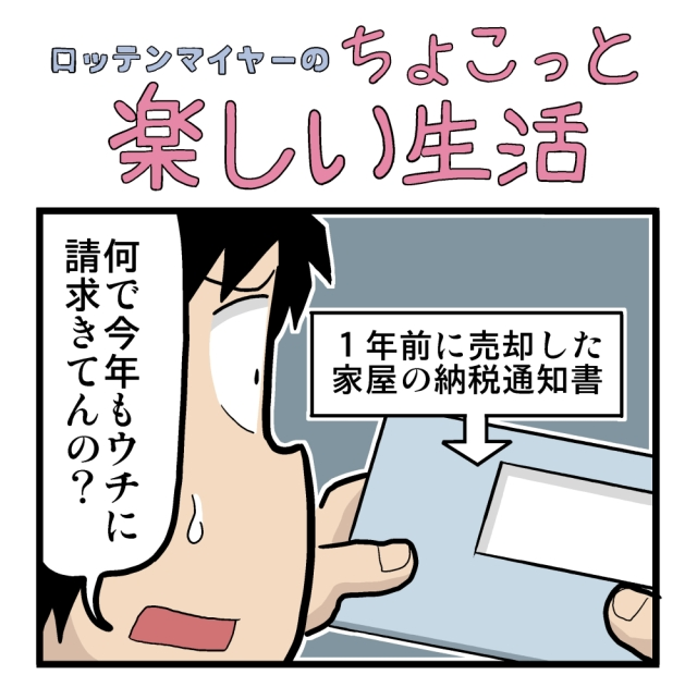 【4コマ】第57回「突然の納税通知書」ロッテンマイヤーのちょこっと楽しい生活