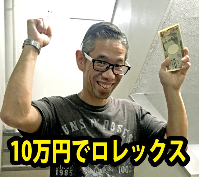 【実践】10万円で買えるかな? 人生で初めて高級時計ブランド「ロレックス」へ買いものに行く