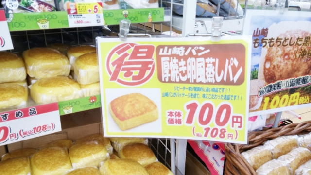 リピーター率が驚異的に高い「蒸しパン」を食べてみた / とてもコンビニに置いてあるとは思えない簡易包装で味勝負の商品