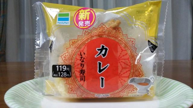 ファミマの新商品「カレーいなり寿司」を実食! 味が喧嘩するかと思いきや、「カレー」と「いなり寿司」はお似合いのカップルだった