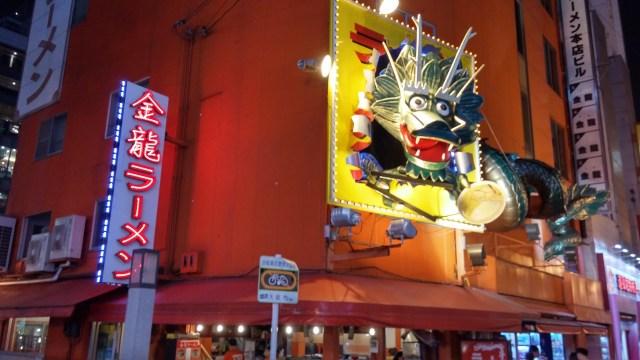 大阪で「〆ラーメン」を食べるならココ! 難しすぎない味わいの『金龍ラーメン』は飲んだ後にこそ訪れたい