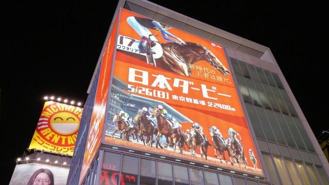 結果あり【競馬予想】3歳馬の頂上決戦・日本ダービーを丸裸! 伏兵ランフォザローゼスが激走する4つの理由がコレだ