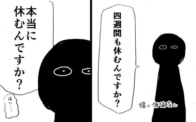【漫画】「母が仕事を辞めさせてもらえない話」が超話題 → 悩んでいる人は労働基準局に相談しよう