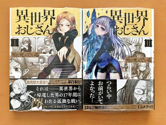 【衝撃】ワンピースの尾田栄一郎先生が「ハマった」という漫画『異世界おじさん』を読んでみた結果 → 思ってたのと全然違った