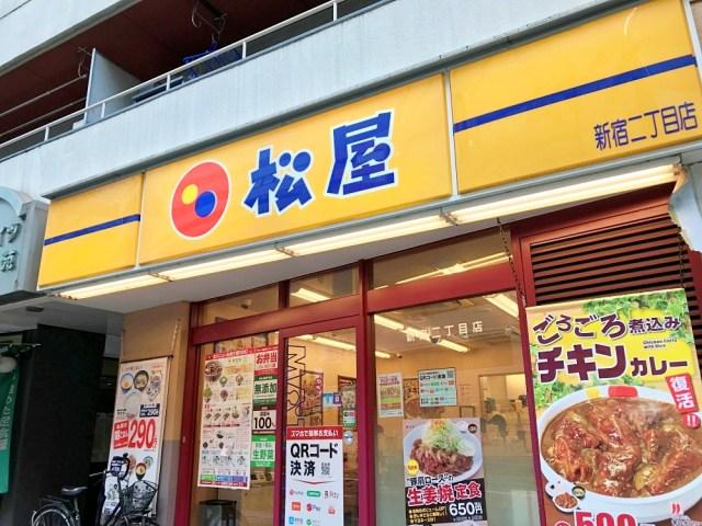【絶望】松屋の「ごろごろ煮込みチキンカレー」、早くも終売か? とうとうメニューから消滅する店舗も…発見したら必ず食うべし!