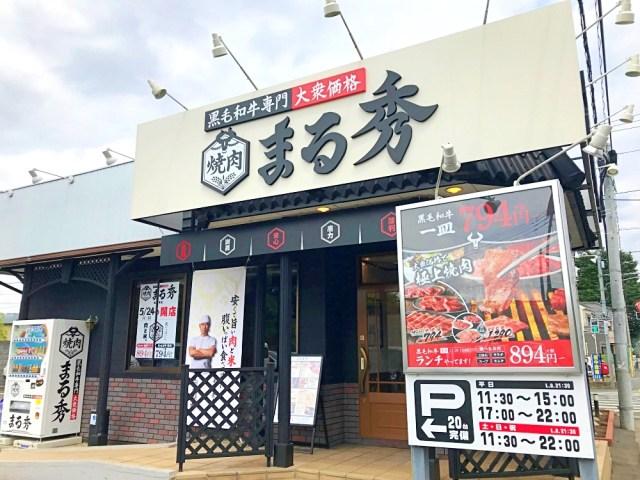 【戦争】すた丼屋の新業態「焼肉 まる秀」、激烈的なコスパと肉と米で「叙々苑」にケンカを売ってしまう! 明日5/24オープン