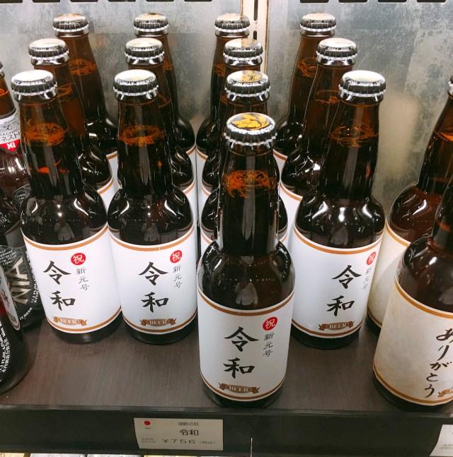 【検証】新元号が始まった直後に「令和ビール」を飲んだら新しい時代の幕開けを感じるのか確かめてみた!