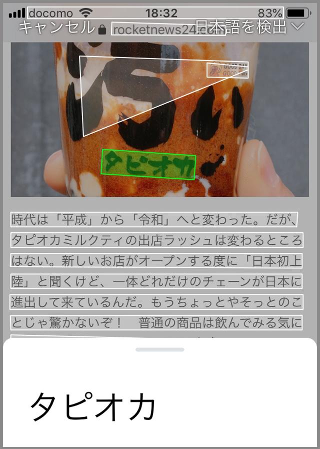 LINEが写真のテキスト読み取り機能を実装! これは便利ッ!! だけど手書きには弱かった……