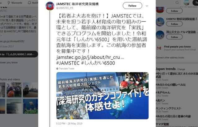 【大学生必見】夏休みに無料で小笠原諸島まで行ったり「しんかい6500」に乗ったりできるチャンスが到来!