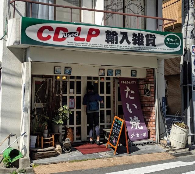 中古レコードとたい焼きを売る店「ダ・カーポ」のたい焼きのしっぽに隠された意外すぎるヒミツ / 東京・五反田