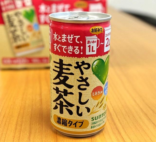 【検証】濃縮タイプの「やさしい麦茶」を一気に飲んだらウマいんじゃないのか? たしかめてみた!