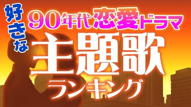 【ジジババ殺し】「90年代恋愛ドラマ主題歌ランキング」が発表される → 1位は全アラフォー&アラフィフが納得のあの曲