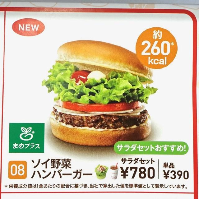 食べ応えバツグンなのに低カロリー! ロッテリアの新作『ソイ野菜ハンバーガー』と普通のハンバーガーを食べ比べてみたら…予想外な味がした