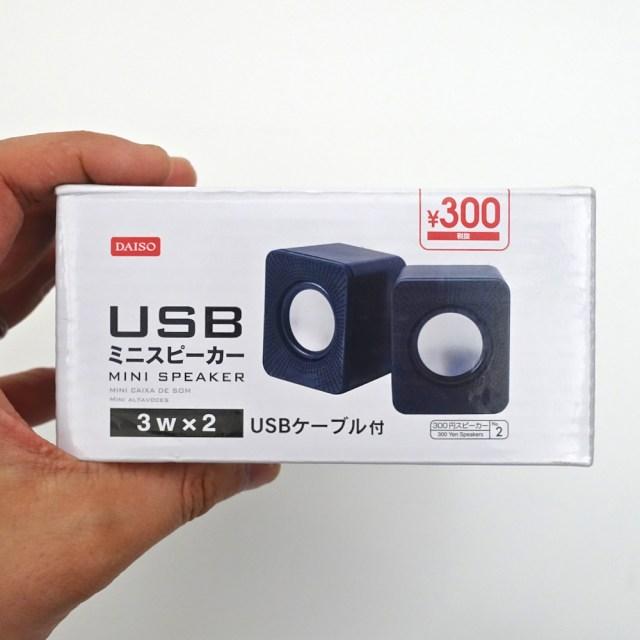 ダイソーで売ってる「USB ミニスピーカー」の実力を試してみた